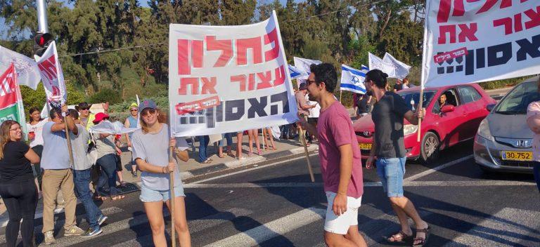 הפגנה בצומת בילו