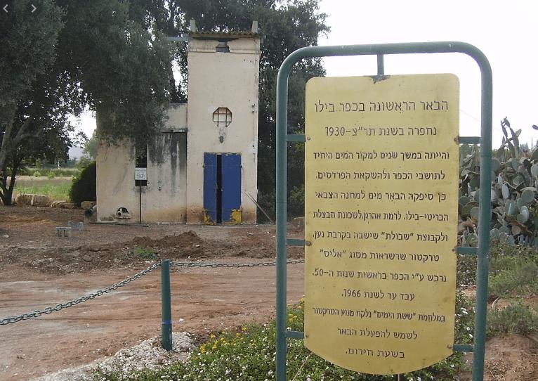 כפר בילו
