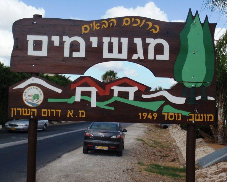 Magshimim entrance