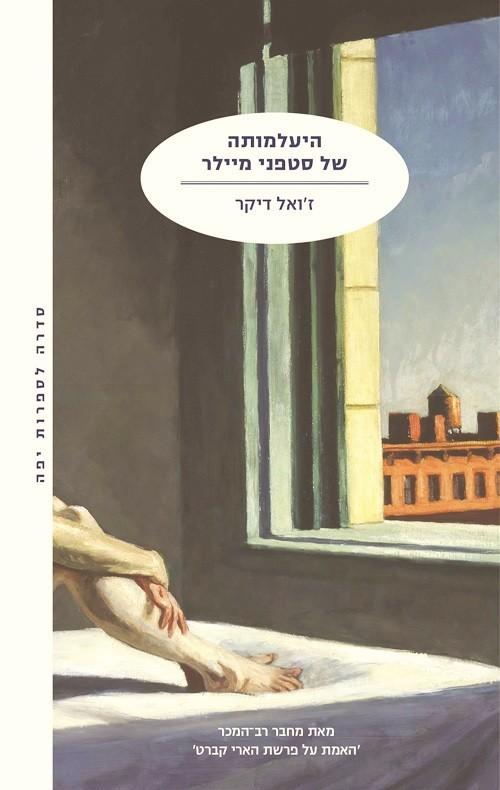 היעלמותה של סטפני מיילר מאת זואל דיקר