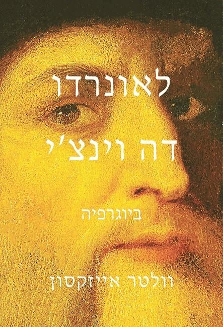 לאונרדו דה וינצי ביוגרפיה מאת וולטר אייזקסון