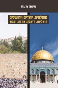 מוסלמים יהודים