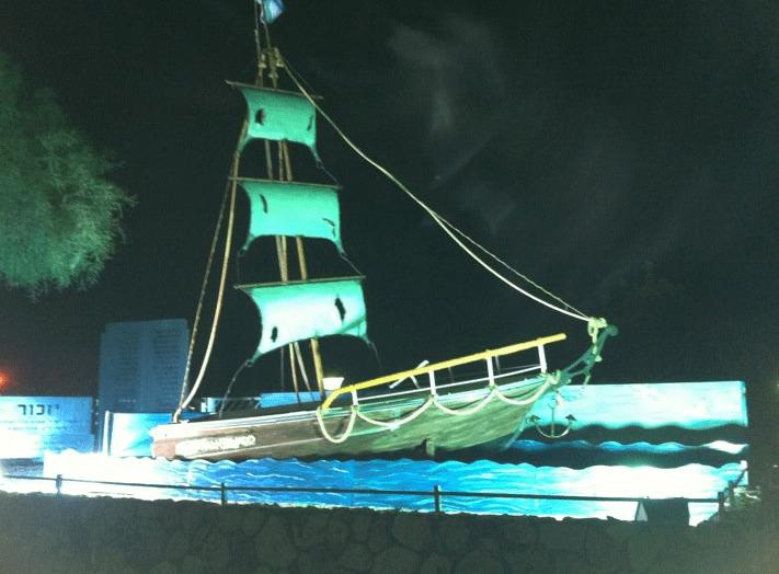 ספינת אגוז