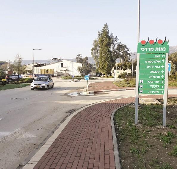 קיבוץ נאות מרדכי שלט הכניסה לקיבוץ