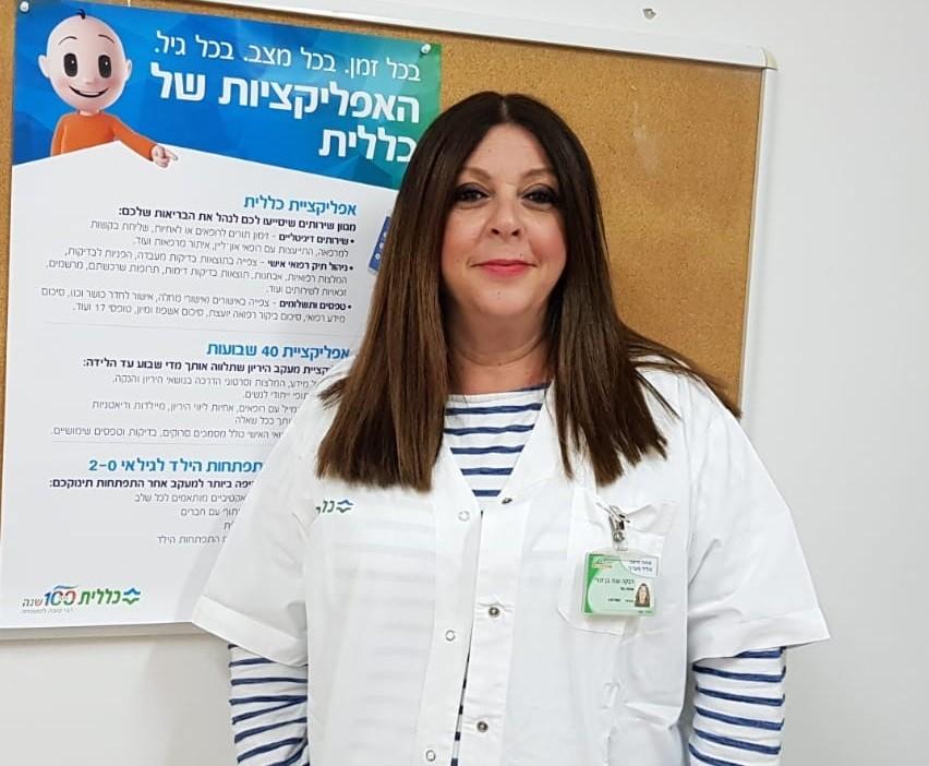 מנהלת ייעודית להתיישבות בקופת חולים