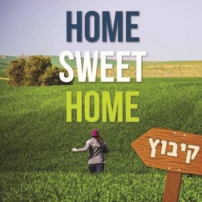 באנרHome sweet home