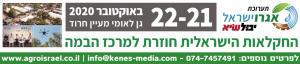תערוכות אגרו ישראל יבול שיא 2020 1