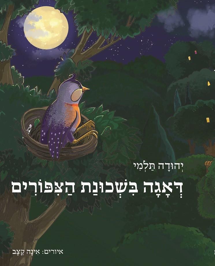 דאגה בשכונת הציפורים מאת יהודה תלמי