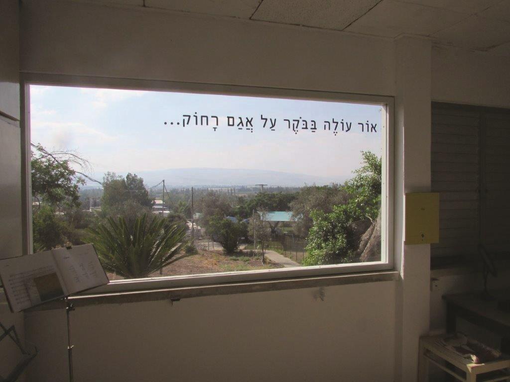 החלון בבית שפרירי בכנרת עק 7.2020