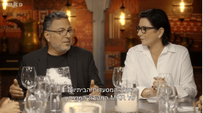 רותי ברדוגו וחיים כהן MKR המטבח המנצח