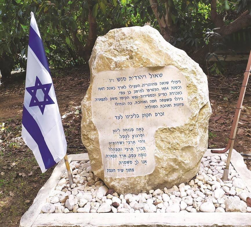 גל עד לזכר שאול ויהודית סנש
