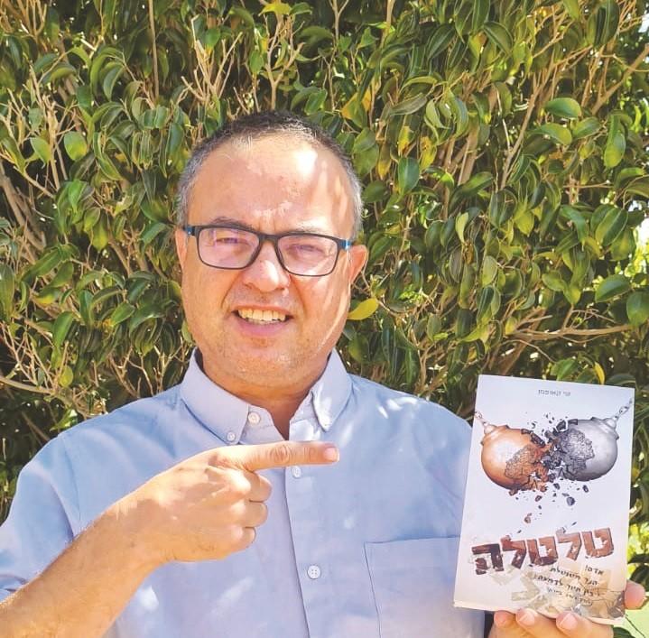 שי קאופמן והספר החדש טלטלה צילום יחצ