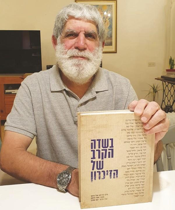 דרור סופר בביתו בגן שמואל