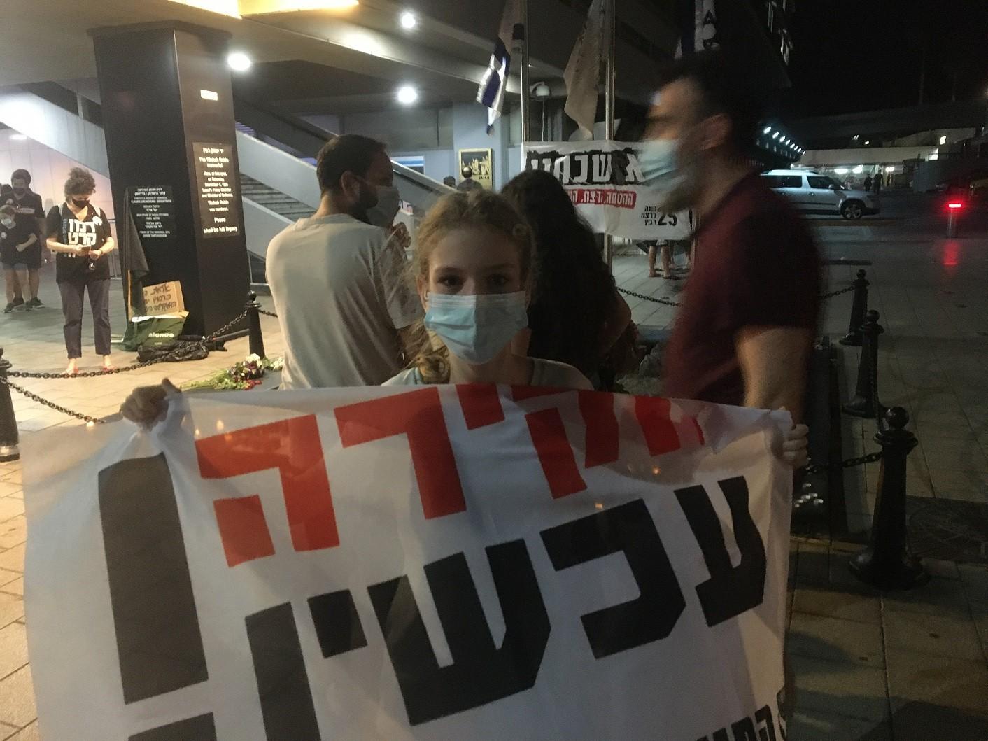 הפגנות נגד ראש הממשלה
