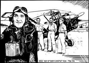 תולדות התעופה בעמק הירדן