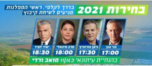 בחירות 2021 מפלגות מרכז שמאל