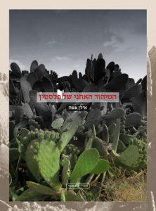 הטיהור האתני של פלסטין