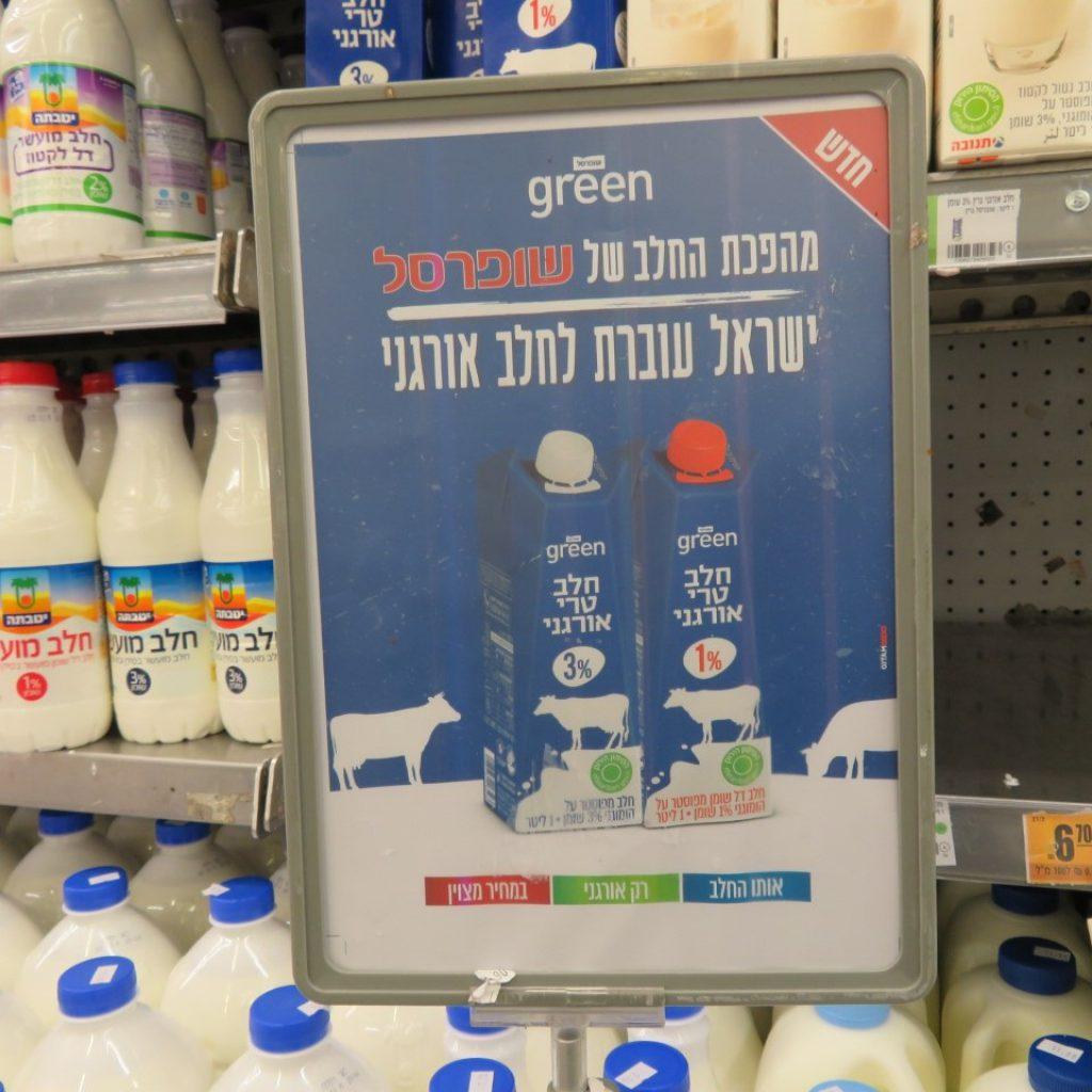 מהפכה בהרגלי הצריכה של הישראלים