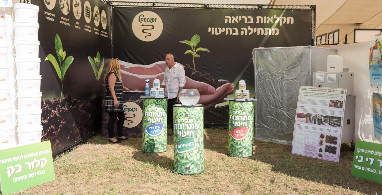 תערוכות חקלאות ישראל