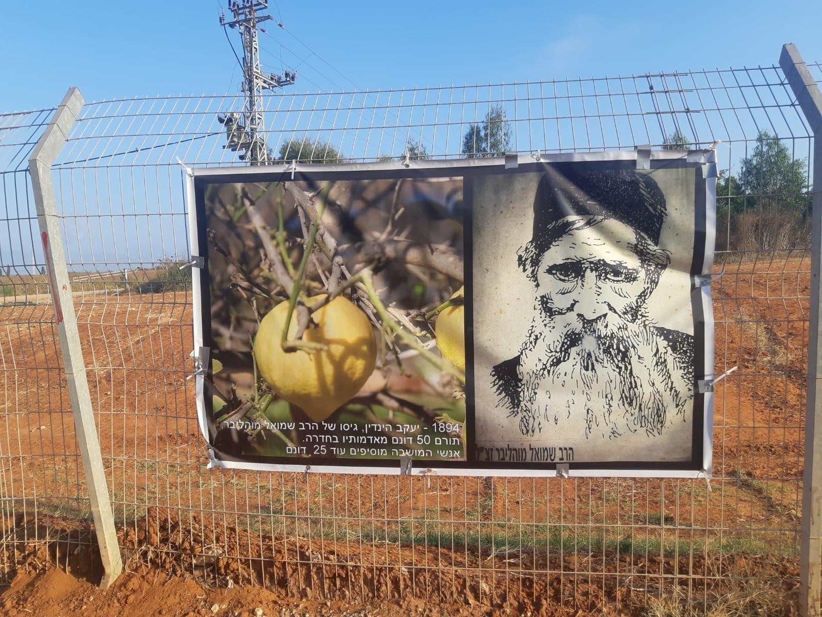 גן שמואל חוגג מאה