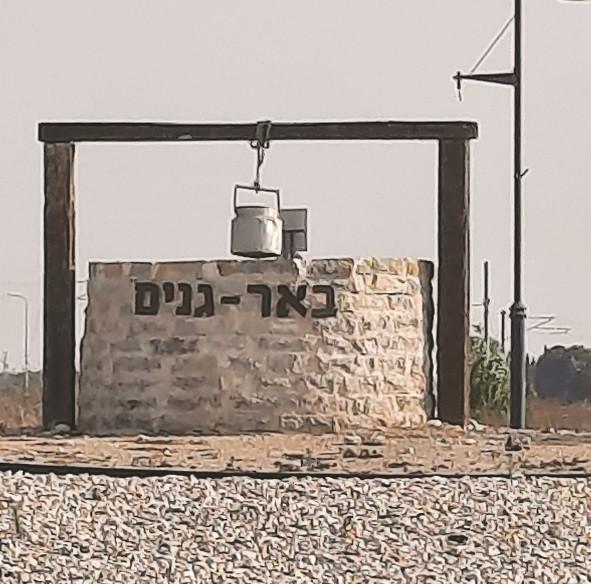 הבאר בכיכר הכניסה ליישוב באר גנים