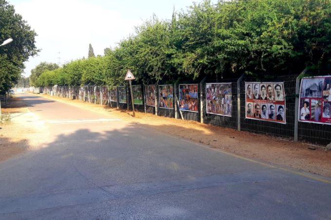 תערוכה על הגדר