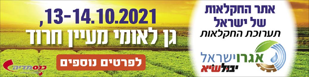 תערוכת אגרו ישראל