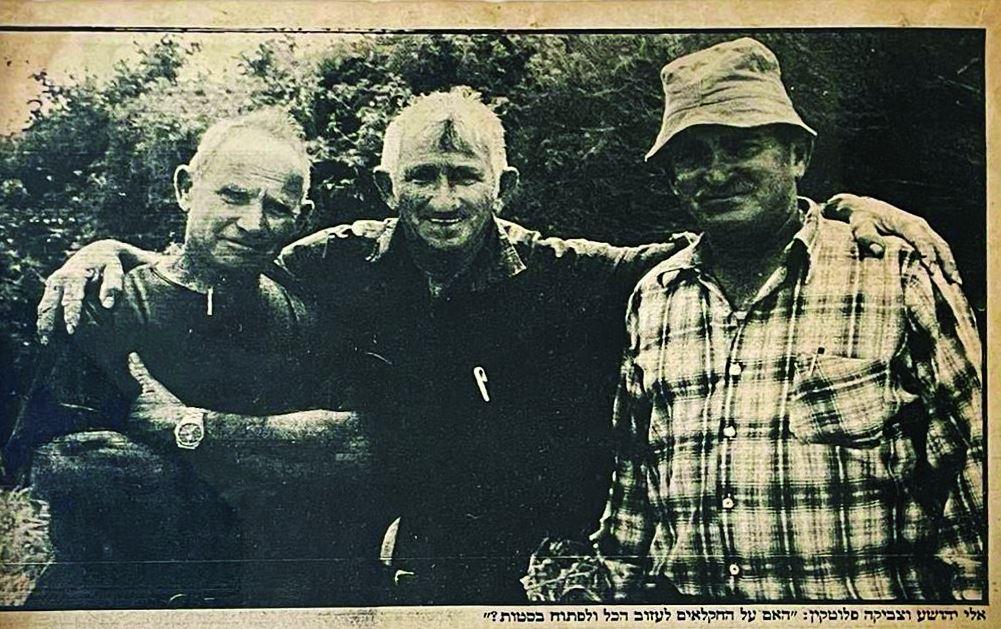 שלושת האחים פלוטניק החלוצים אליהו מימין יהושע וצבי ממושב חיבת ציון